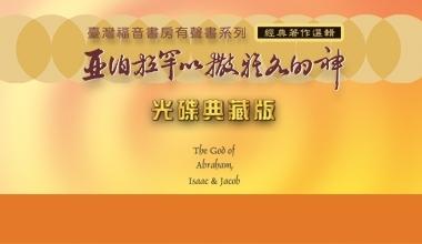 95-2062A 有聲書經典著作選輯-亞伯拉罕以撒雅各的神