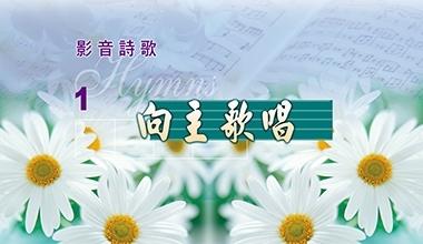 DVD026-1 影音詩歌1-向主歌唱