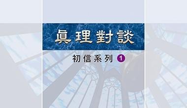 DVD027-1 真理對談—初信系列(一)
