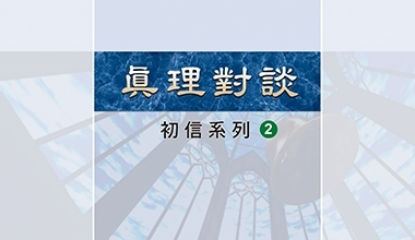 DVD027-2 真理對談—初信系列(二)