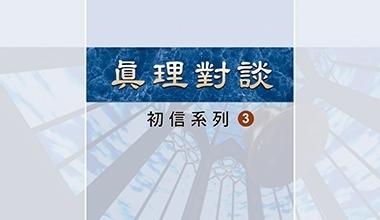 DVD027-3 真理對談—初信系列(三)