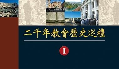 DVD018I 二千年教會歷史巡禮DVD(一)