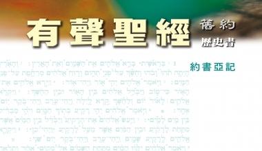 95-0114A 有聲聖經-約書亞記
