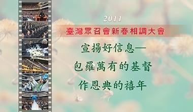DVD036 2011台灣眾召會新春相調大會 宣揚好信息-包羅萬有的基督作恩典的禧年