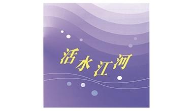 9001-6A 詩歌(六)活水江河