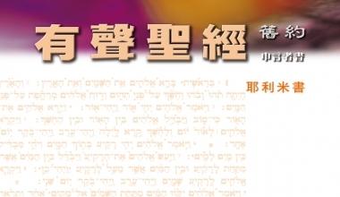 95-0114A 有聲聖經-耶利米書