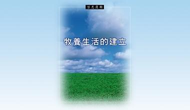 牧養生活的建立(DVD028-01 )