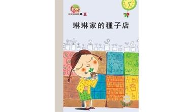 1501-01 性格童話繪本-真 琳琳家的種子店