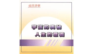 9002A 福音詩歌(一)福音大會