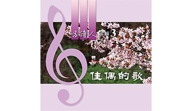 9023-03A 唱詩人選輯3─佳偶的歌