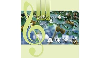 9023-04A 唱詩人選輯4─單純信託