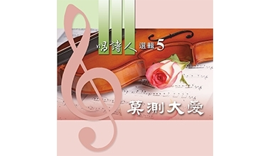 9023-05A 唱詩人選輯5─莫測大愛