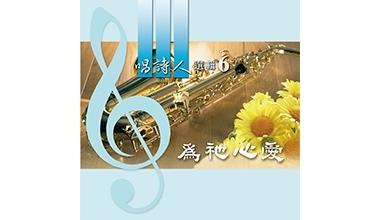 9023-06A 唱詩人選輯6─為祂心愛