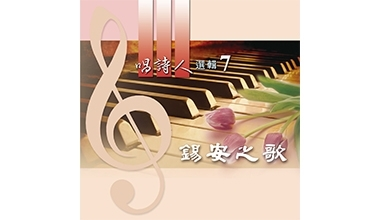 9023-07A 唱詩人選輯7─錫安之歌