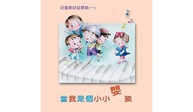 9015-01A 兒童教材詩歌集CD(一)當我是個小小嬰孩