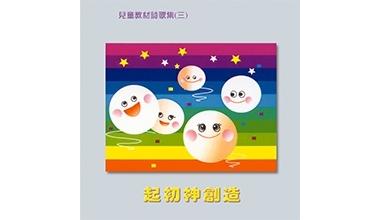 9015-03A 兒童教材詩歌集CD(三)起初神創造
