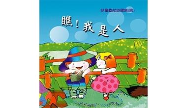 9015-04A 兒童教材詩歌集CD(四)瞧!我是人