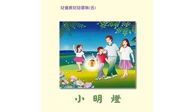 9015-05A 兒童教材詩歌集CD(五)小明燈