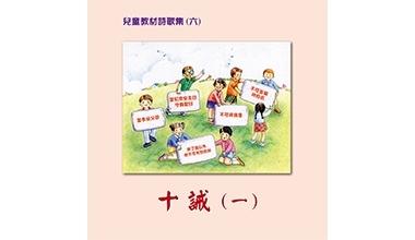 9015-06IA 兒童教材詩歌集CD(六)十誡(一)