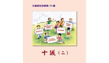 9015-06IIA 兒童教材詩歌集CD(六)十誡(二)