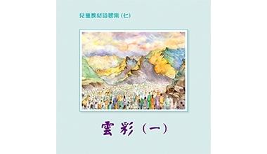 9015-07IA 兒童教材詩歌集CD(七)雲彩(一)