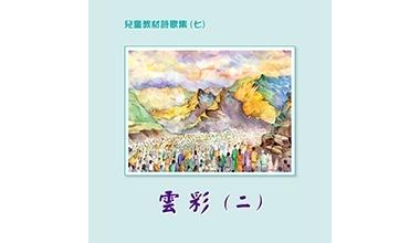 9015-07IIA 兒童教材詩歌集CD(七)雲彩(二)