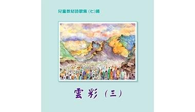 9015-07IIIA 兒童教材詩歌集CD(七)雲彩(三)