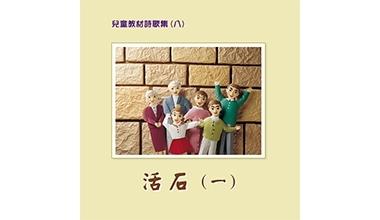 9015-08IA 兒童教材詩歌集CD(八)活石(一)