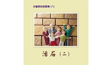 9015-08IIA 兒童教材詩歌集CD(八)活石(二)
