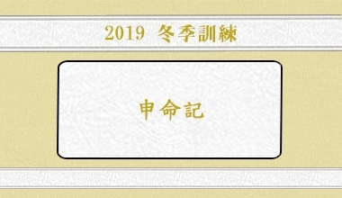 2019冬季訓練─申命記結晶讀經