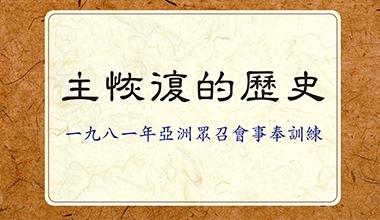 主恢復的歷史(DVD010 )