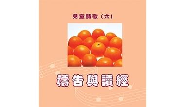 9003-6A 兒童詩歌CD(六)