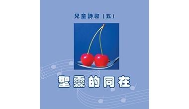 9003-5A 兒童詩歌CD(五)