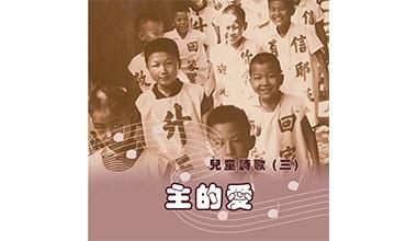 9003-3A 兒童詩歌CD(三)