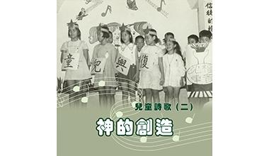 9003-2A 兒童詩歌CD(二)