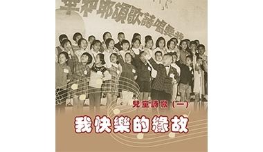 9003-1A 兒童詩歌CD(一)