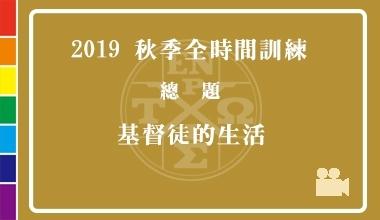 DVD19-09 2019秋季全時間訓練信息