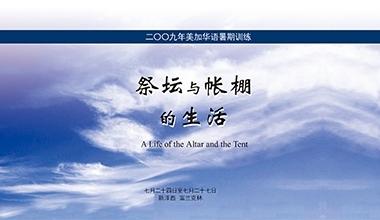 二〇〇九年美加華語暑期訓練
