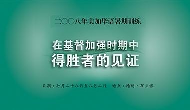 二〇〇八年美加華語暑期訓練