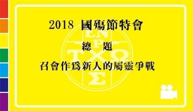DVD18-03 2018國殤節特會