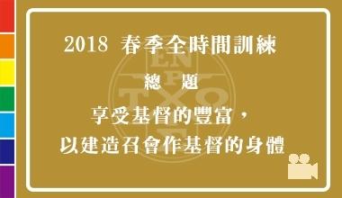 DVD18-08 2018春季全時間訓練信息