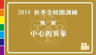 DVD18-09 2018秋季全時間訓練信息