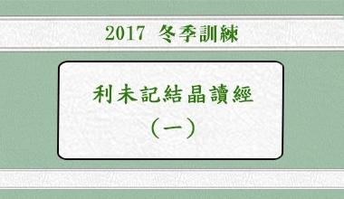 2017冬季訓練─利未記結晶讀經(一)