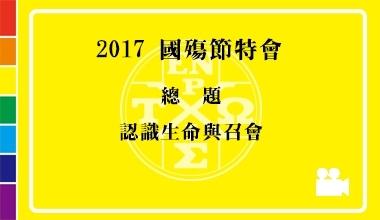 DVD17-03 2017國殤節特會