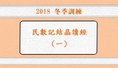 2018冬季訓練─民數記結晶讀經(一)