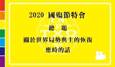 DVD20-03 2020國殤節特會