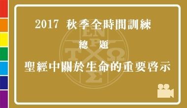 DVD17-09 2017秋季全時間訓練信息
