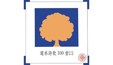 9006-2A 詩歌CD-選本詩歌(二)