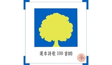 9006-4A 詩歌CD-選本詩歌(四)