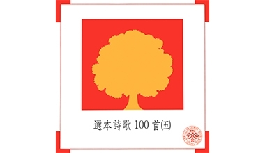 9006-5A 詩歌CD-選本詩歌(五)